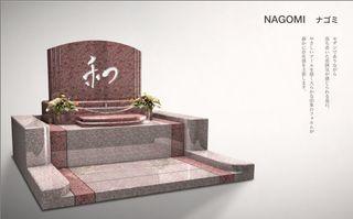 Nagomi.jpg