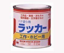 ラッカー塗料缶入り.jpg