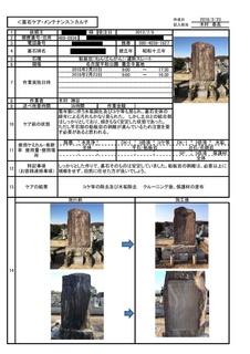 中村家様石材メンテナンスカルテ.jpg