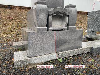 墓石撥水ケミカル剤効果2.jpg
