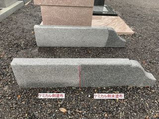 墓石撥水ケミカル効果剤1.jpg